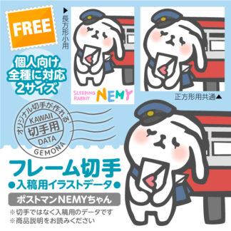 Stamp_NEMY